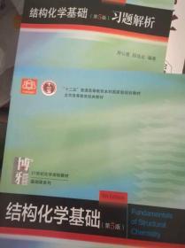 北大版 结构化学基础 教材+习题解析 周公度 第5版第五版 北京大学出版社 结构化学原理教材 考研 大学生化学竞赛参考书