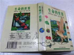 儿童启蒙百科 生命的世界 Michacl chinery 等 少年儿童出版社 1997年12月 32开硬精装