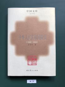 中华人民共和国简史:1949-2004