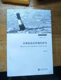 海洋法政文库:北极航道法律地位研究