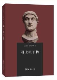 君士坦丁传 正版 尤西比乌斯  9787100112918