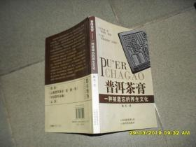 普洱茶膏:一种被遗忘的养生文化(83品大32开2010年1版2印5万册179页)43955