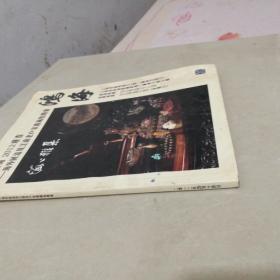 上海 鸿 海2012迎春---- 海外回流及江南老户家旧藏拍卖会