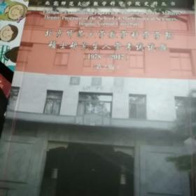 北京师范大学数学科学学院硕士研究生入学考试试题1978-2017