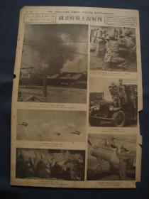 图画时报上海战刊 第789期 1932年2月7日出版 民国原版旧报纸 抗战史料