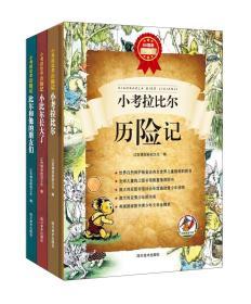 小考拉比尔历险记(80周年纪念版套装上中下册)