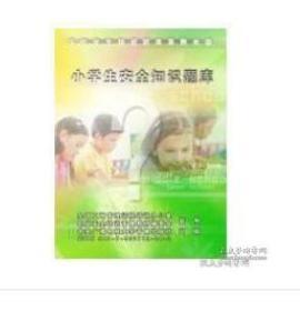 【拍前咨询】2019年安全生产月- 小学生安全知识题库 2 CD因U盘属特殊媒体产品,既已售出,概不退货(质量问题除外)  9F04d