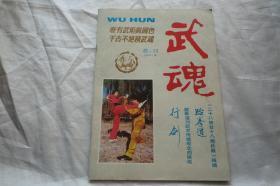 武魂1987年第1期