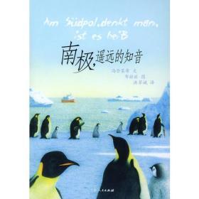 南极,遥远的知音:企鹅与三大男高音的故事(精装本 正版品佳)