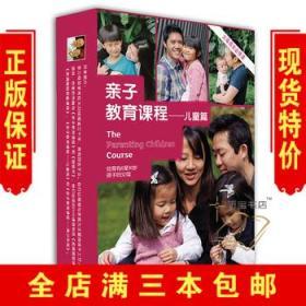 L.亲子教育课程—儿童篇 礼盒装(1DVD光盘 1本带领者手册)