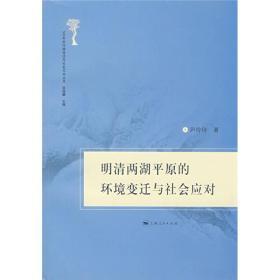 明清两湖平原的环境变迁与社会应对(正版现货)