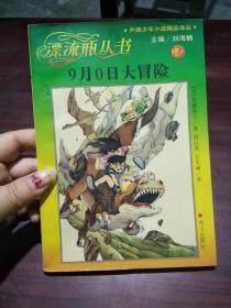 漂流瓶丛书:9月0日大冒险(外国少年小说精品译丛.)