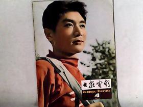 大众电影1964年第四期