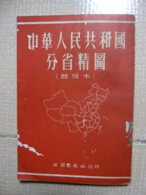 中华人民共和国分省精图(普及版,1955年版,内有热河省,西康省等撤销省份地图)