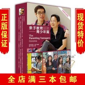 L.亲子教育课程—青少年篇 礼盒装(1DVD光盘 1本带领者手册)
