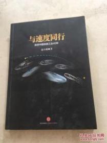 【正版】与速度同行:亲历中国铁路工业40年