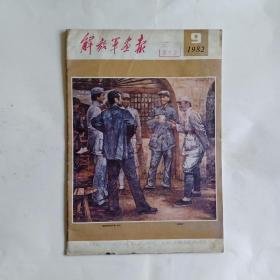 解放军画报(1982年第九期)