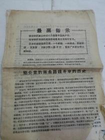 最高指示   简介党的两条路线斗争的历史(18页)
