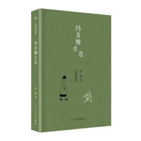 中国短经典:玛多娜生意(精装)
