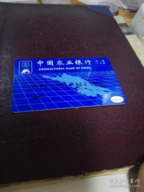 早期的中国农业银行金穗一卡通银行卡