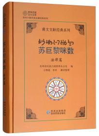 苏巨黎咪数(法律篇)/彝文文献经典系列