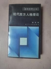 面向世界丛书:现代西方人格理论 (1988年1版1印 〕