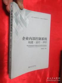 【正版】企业内部控制系统:构建·运行·评价