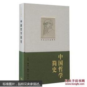 中国哲学简史冯友兰
