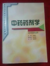 中药药剂学(供中药类专业用)