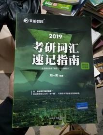 2019考研词汇速记指南
