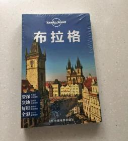 Lonely Planet:布拉格(2015年全新版)