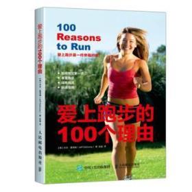 爱上跑步的100个理由 正版 【美】杰夫盖洛威(Jeff Galloway) 9787115456861