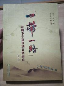 一带一路战略下宁夏区域文化研究(第一辑)