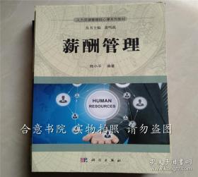 薪酬管理 陈小平 著 科学出版社