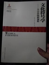 文化符号学:大小传统新视野(神话学文库)_2013年一版一印