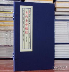 子部珍本备要第038种:大六壬金柜经(一函一册) 1D07c