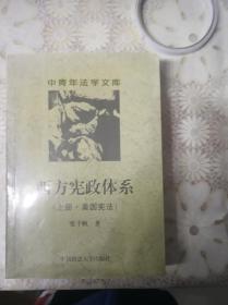 西方宪政体系:上册.美国宪法【中青年法学文库】2000年一版一印