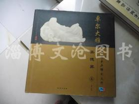 卓尔大雅-中国玉石雕刻大师:吴德昇卷( 作者签名本)布面精装