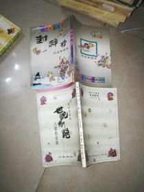 蔡志忠漫画  论语 +宋词说 +封神榜 + 孟子说 +世说新语  6本合售