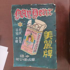 民国手绘香烟广告画 美丽爿 香烟