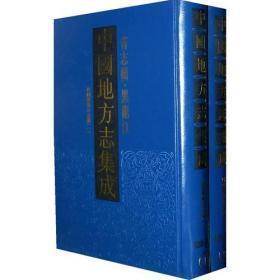 中国地方志集成·省志辑·黑龙江(16开精装 全二册)