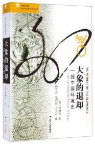 大象的退却:一部中国环境史(正版现货)