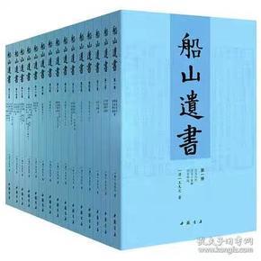 船山遗书(全15册)王夫之著 读通鉴论等 中国书店