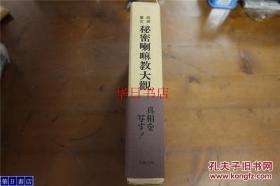 《西藏蒙古喇嘛教大观》精装 大32开 473页 1980年 包邮