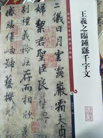 彩色放大本中国著名碑帖:王羲之临钟繇千字文