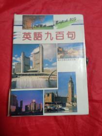 英語九百句(一本書兩盒磁帶)
