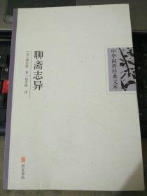 中华国粹经典文库:聊斋志异