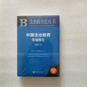 中国法治政府发展报告 2017