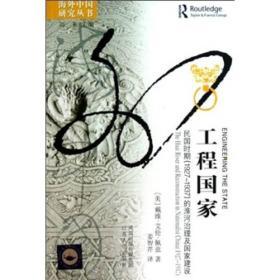 工程国家:民国时期1927-1937的淮河治理及国家建设(正版现货)