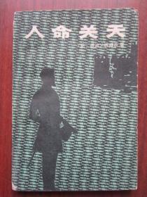 人命关天(81年1版1印)